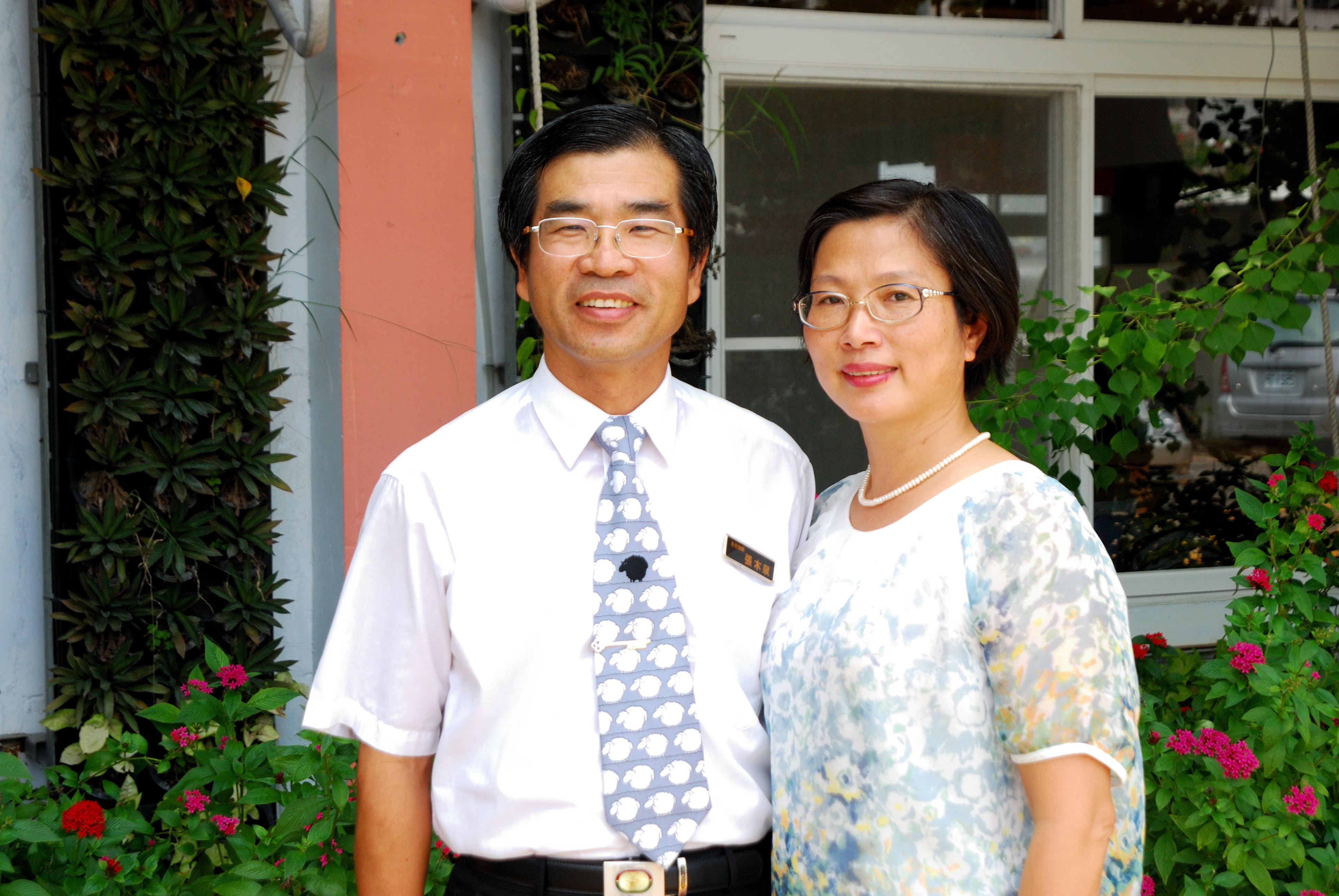 主任牧師夫婦